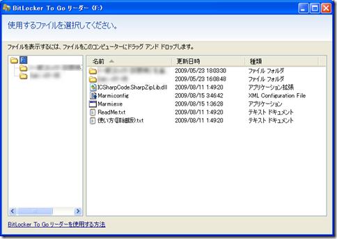 BitLockerXP4