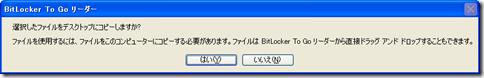 BitLockerXP5