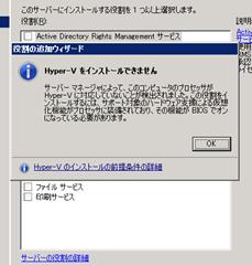 WS2008-HyperV