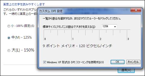 dpi-setting120