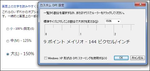 dpi-setting150